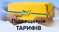 На скільки Укрпошта підніме тарифи з 1 січня 2019 р
