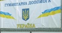 Навіщо Україна допомагає іншим країнам, коли сама в боргах, як у шовках