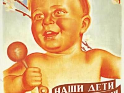 Суровые совковые плакаты