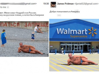 Джеймс Фридман продолжает троллить людей на фото