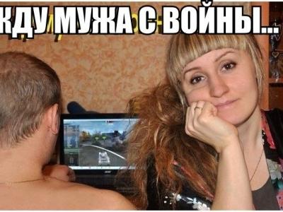 Жена с прибабахом или как отучить мужа играть в танки