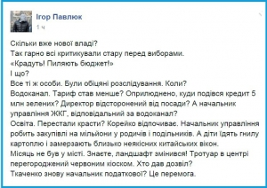 Цитуємо користувачів ВК (стосовно Новограду)