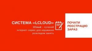 lCloud - составляй расписание занятий быстро