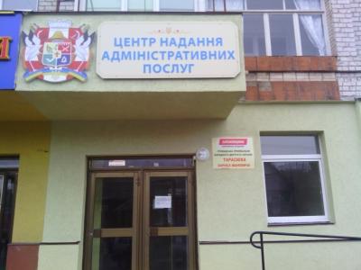 Центр намагання надання адміністративних послуг