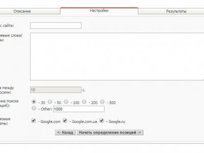 Бесплатный сервис определения позиции сайта в Google