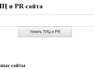 Пузомерки сайта (ТИЦ и PR)