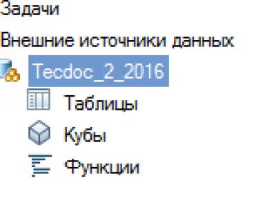 Подключение Tecdoc к 1C