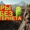 Игры на телефон, на тот случай когда тебя занесет в Мухосранск.